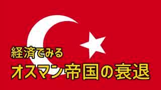 【ゆっくり解説】経済で見るオスマン帝国の衰退