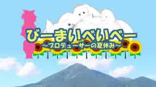 びーまいべいべー ~プロデューサーの夏休み~