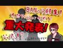 【天開司】BANs 4期生現る!【重大発表もあるよ編】