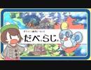 【ポケモン剣盾】だべらじ #1