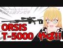 【セ〇キン風】ORSIS T-5000が思ったよりやばかったww【製品紹介】