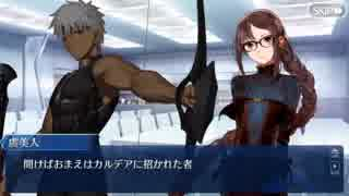 Fate/Grand Orderを実況プレイ 午後はカルデアおもいっきり虞美人 奥さんそりゃあんたが以下略part1