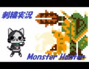 【刺繍】モンスターハンター ディアブロス編
