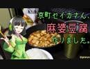京町セイカさん、麻婆豆腐作りました。【VOICEROIDキッチン】