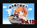 【WoWs】巡洋艦で遊ぼう vol.120【ゆっくり実況】