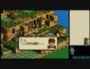 【Wii U VC】タクティクスオウガ CルートでRTA 05:06:29 PART14
