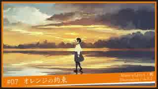 オレンジの約束  【2周年記念に】  歌ってみた ver.むう