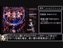 第97位:【1~3面】東方永夜抄Lunatic 幽冥組 ノーボム 解説【LNB】Part1