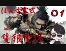 01【SEKIRO】SEKIRO実況プレイ【ぽんず零式】