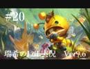【実況プレイ】んー…なんも思いつかん【LoL】【キノコ】#20
