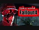 実況プレイ「ようこそ!ヌカ・ワールドへ!!」Fallout4 #5