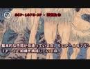 【怪異798】SCP-1875-JP - 妖怪たち