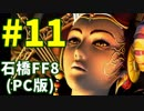 石橋を叩いてFF8(PC版)を初見プレイ part11