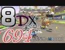 初日から始める!日刊マリオカート8DX実況プレイ694日目