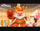 共食いをする王さまは豚野郎『Miitopia(ミートピア)』を実況プレイpart11