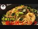 第62位:【飯テロ】いつも食べてる納豆パスタ