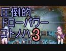【MTGアリーナ】圧倒的ドローパワーコトノハpart3【VOICEROID実況】