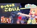 【ゲーム】「進め!キノピオ隊長」ゲーム実況やったよ #15