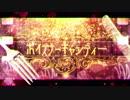 【GUMI】 ポイズナーキャンディー 【オリジナル】 放送部長