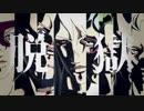 【MMD】脱獄【暗殺チーム】