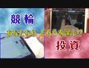 競輪vs投資どちらが稼げる!?ボビーとU字工事が大検証4/4