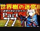 【世界樹の迷宮Ⅱ】~迷宮を歩む少女たち~Part77【初見プレイ】