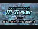 """厨二病ラジオ『M-Ⅱラボ』#15 最高の""""執事""""の特徴を纏める"""