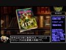 【RTA】PS4 ドラゴンズクラウン・プロ デジタルゲームブック「悪霊島の秘宝」 10分52秒