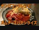 オムチーズハヤシライス【ナンバコッタレシピNo.1】