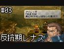 【VP】反抗期レナス -Chapter03-【ゆっくり実況】