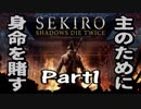 【実況】この命、主のために『SEKIRO-隻狼-』Part1