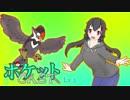 【ポケモンUSM】ポケットCAST Lv.1
