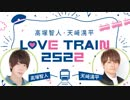 「高塚智人・天﨑滉平 LOVE TRAIN 2522」第24回