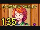 頑張る社会人のための【STARDEW VALLEY】プレイ動画135回