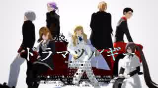 【Fate/MMD】クリプター/ドラマツルギー【リメイク】