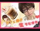 【胸キュン注意】世界代表カフェ男子の本格派タピオカ作り♪【Japanese tapioca idol】