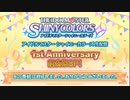 第58位:【シャニマス生第八回】アイドルマスター シャイニーカラーズ生配信 1st Anniversary 前夜祭SP!