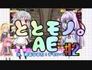 【ととモノ。AE】剣と茶番と学園モノ。 #2【VOICEROID実況】