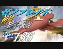【ゼノブレイドX】初見と助手で実況Part136