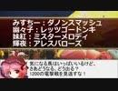 【競馬等】ギャンブル東方 2019年3月23日&24日開催「なんとモズスーパーフレアを選んでおりません!」