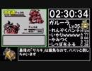 ポケモン赤RTA ケンタロスチャート part8/11 X:X4:00