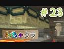 【Minecraft】5人でわちゃわちゃマイクラ! 23日目