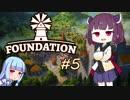 【箱庭中世都市づくり】東北Foundation #5【VOICEROID実況】