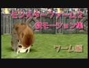 【モンスターファーム2】技モーション集 ワーム編