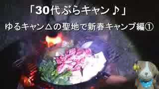 30代ぶらキャン♪ ゆるキャン△の聖地で新春キャンプ編①