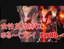 【キンスレ】 女性英雄縛りでゆる~くプレイ Part10