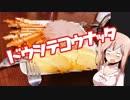 【CeVIO】不器用ささら(うぷ主)の指示で几帳面つづみ(師匠)が初めてお菓子を作る動画【料理】