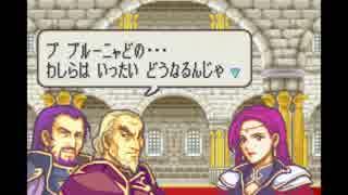 【実況】10代を取り戻したい大人のFE封印の剣ハード【第17章】part1