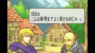【実況】10代を取り戻したい大人のFE封印の剣ハード【第17章】part2