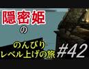 【字幕】スカイリム 隠密姫の のんびりレベル上げの旅 Part42